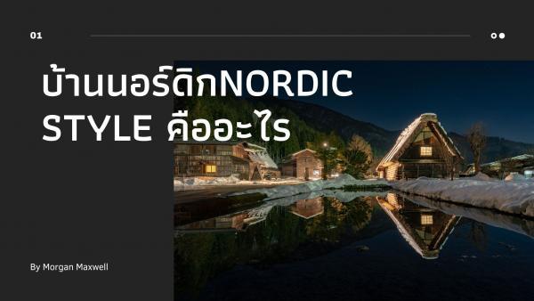บ้านนอร์ดิก (Nordic Style) คืออะไร
